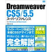 DreamweaverCS5/5.5スーパーリファレンスfor Windows & Macintosh [単行本]