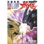 強殖装甲ガイバー 28(角川コミックス・エース 37-28) [コミック]