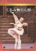 英国ロイヤル・バレエ団 くるみ割り人形 (全2幕・ライト版)