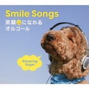 α波オルゴール/Smile Songs~笑顔になれるオルゴール
