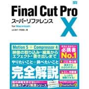 Final Cut Pro X スーパーリファレンス for Macintosh [単行本]