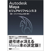 Autodesk Maya ビジュアルリファレンス3―目的+コマンドでMayaを使い倒す [単行本]