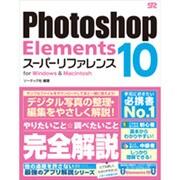 Photoshop Elements10スーパーリファレンス [単行本]