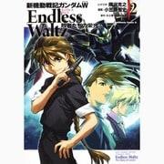 新機動戦記ガンダムW Endless Waltz 敗者たちの栄光 2 [コミック]