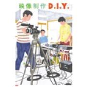 映像制作D.I.Y. [単行本]