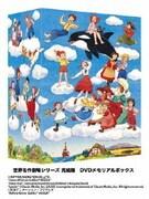 世界名作劇場シリーズ 完結版 DVDメモリアルボックス [DVD]