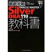徹底攻略 ORACLE MASTER Silver DBA 11g教科書―1Z0-052対応 [単行本]