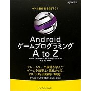AndroidゲームプログラミングA to Z [単行本]