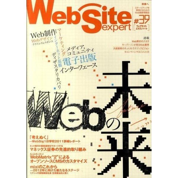 Web Site Expert #39 [単行本]
