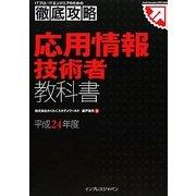ITプロ/ITエンジニアのための徹底攻略 応用情報技術者教科書〈平成24年度〉 [単行本]