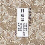 日常のおつとめ 日蓮宗 方便品第二/壽量品自我偈/神力品偈/普門品偈