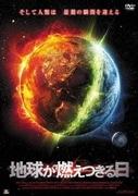 地球が燃えつきる日