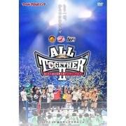 東日本大震災復興支援チャリティープロレス「ALL TOGETHER 2」~もう一回、ひとつになろうぜ~ 2012.2.19 仙台サンプラザホール ~ワールドプロレスリング版~ [DVD]