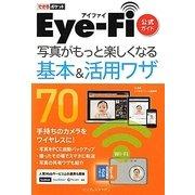 Eye-Fi公式ガイド 写真がもっと楽しくなる基本&活用ワザ70(できるポケット) [単行本]