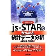 フリーソフトjs-STARでかんたん統計データ分析 [単行本]