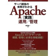 サーバ構築の実際がわかるApache実践運用/管理(Software Design plusシリーズ) [単行本]