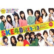SKE48オフィシャルスクールカレンダーBOX 2012