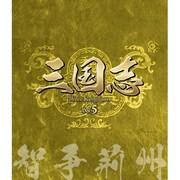 三国志 Three Kingdoms 第5部 -智争荊州- vol.5 [Blu-ray Disc]