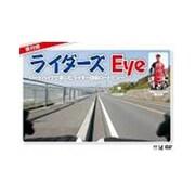 栗村修のライダーズ eye ~ロードバイクで楽しむライダー目線ロードビュー~ [DVD]
