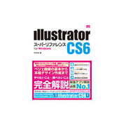 Illustrator CS6スーパーリファレンスfor Windows [単行本]