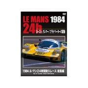 1984 ル・マン24時間耐久レース 総集編 [DVD]
