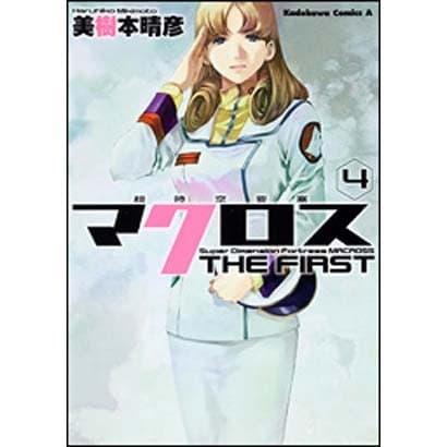 超時空要塞マクロスTHE FIRST 4(角川コミックス・エース 6-29) [コミック]