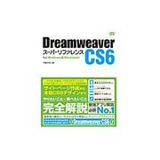 Dreamweaver CS6スーパーリファレンス―for Windows&Macintosh [単行本]