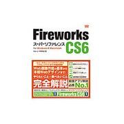 Fireworks CS6スーパーリファレンスfor Windows&Macintosh [単行本]