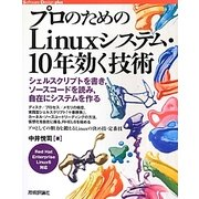 プロのためのLinuxシステム・10年効く技術(Software Design plusシリーズ) [単行本]