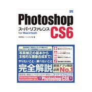 Photoshop CS6 スーパーリファレンス for Macintosh [単行本]