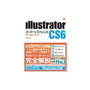 Illustrator CS6 スーパーリファレンス for Macintosh [単行本]
