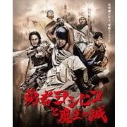 勇者ヨシヒコと魔王の城 Blu-rayBOX
