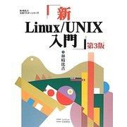 新Linux/UNIX入門 第3版 (林晴比古実用マスターシリーズ) [単行本]