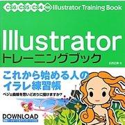 Illustratorトレーニングブック―CS6/CS5/CS4対応 [単行本]
