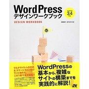 WordPressデザインワークブック―WordPress3.4対応 [単行本]