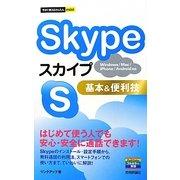 Skype基本&便利技(今すぐ使えるかんたんmini) [単行本]