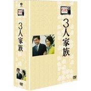 木下恵介アワー 3人家族 DVD-BOX (木下惠介生誕100年)