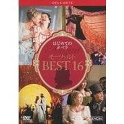 はじめてのオペラ モーツァルト BEST 16