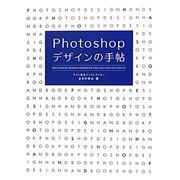 Photoshopデザインの手帖―CS6/CS5/CS4/CS3/CS2/CS [単行本]