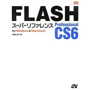 FLASH Professional CS6スーパーリファレンスfor Windows & Macintosh [単行本]