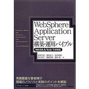 WebSphere Application Server構築・運用バイブル―WAS8.5/8.0/7.0対応 [単行本]