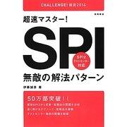 超速マスター!SPI無敵の解法パターン―SPI2テストセンター対応〈'14〉 [全集叢書]