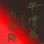 平清盛×吉松隆 音楽全仕事 NHK大河ドラマ≪平清盛≫オリジナル・サウンドトラック