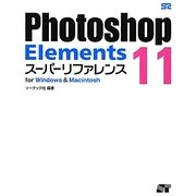 Photoshop Elements 11スーパーリファレンス for Windows & Macintosh [単行本]