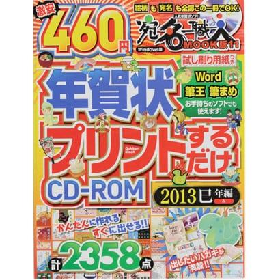 年賀状プリントするだけCD-ROM 2013 巳(み)年編(Gakken Mook) [ムックその他]