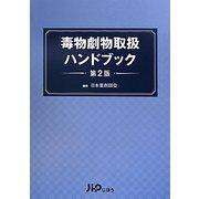 毒物劇物取扱ハンドブック 第2版 [単行本]
