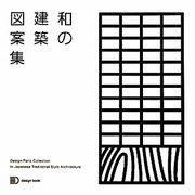 和の建築図案集 [単行本]