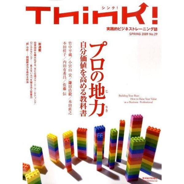 Think! No.29(2009 SPRING) [単行本]