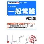 就職活動の神様の一般常識問題集 第4版 [単行本]
