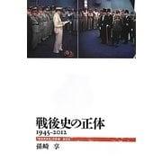 戦後史の正体―1945-2012(「戦後再発見」双書〈1〉) [全集叢書]